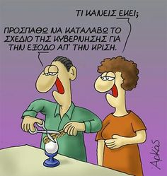 Funny Cartoons, Me Quotes, Jokes, Humor, My Love, Gifs, Greek, Comics, Awesome