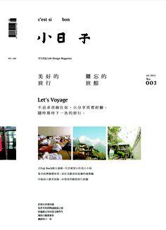 美好的旅行 Leaflet Design, Ad Design, Layout Design, Graphic Design, Magazine Design, Japanese Design, Poster, Inspiration, Editorial