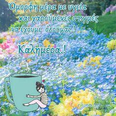 Εικόνες Τοπ:Όλη η ομορφιά χρωμάτων σε μια καλημέρα.! - eikones top Good Morning Good Night, Greek Quotes, Pictures, Quotes