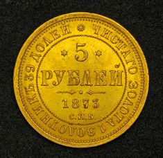 Russian Imperial Gold Coins 5 Roubles Gold Coin of 1873, Alexander II Tsar (Emperor) of Russia.