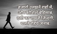 Hindi quote Hindi Qoutes, Indian Quotes, Eyeshadow Tutorials, Urdu Poetry, True Quotes, True Love, Favorite Quotes, Clever, Life