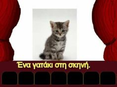 Γάτα και παπαγάλος- Γγ - Γλώσσα Α΄ Δημοτικού - YouTube