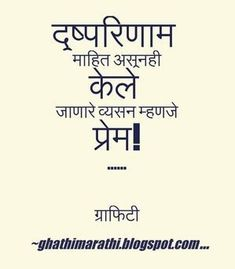 Marathi Graffiti or Grafitya 6 Strong Quotes, Me Quotes, Marathi Love Quotes, Best Background Images, Funny Qoutes, Heartfelt Quotes, Friendship Quotes, Graffiti, Poems