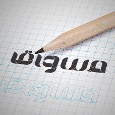 M'swag Logo Design by Ala'a Tameem, via Behance