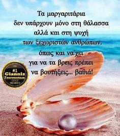 Greek Quotes, Wise Words, Nautical, Inspiration, Navy Marine, Biblical Inspiration, Word Of Wisdom, Nautical Style, Inspirational