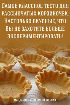 New Dessert Recipe, Dessert Recipes, Baking Basics, Sweet Cookies, Breakfast On The Go, Russian Recipes, Food Photo, Biscuits, Baking Recipes