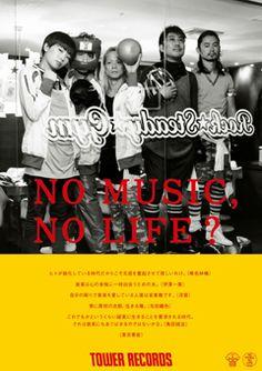 NO MUSIC, NO LIFE.  東京事変