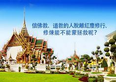 信佛教、道教的人脫離紅塵修行、修煉能不能蒙拯救呢?