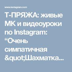 """Т-ПРЯЖА: живые МК и видеоуроки no Instagram: """"Очень симпатичная """"Шахматка"""" - отличается от обычной провязыванием коротких столбиков не за обе дольки, а только за заднюю. Отлично…"""""""