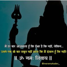 Rudra Shiva, Shiva Shakti, Lord Shiva Stories, Joker Iphone Wallpaper, Mahadev Quotes, Shiv Ji, Lord Mahadev, Zindagi Quotes, Indian Gods