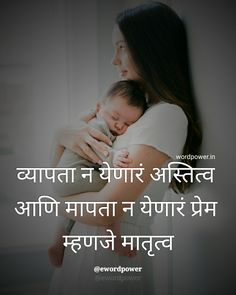 व्यापता न येणारं अस्तित्व आणि मापता न येणारं प्रेम म्हणजे मातृत्व - Word Power Good Thoughts Quotes, Good Life Quotes, Smile Quotes, Cute Quotes, Happy Quotes, Words Quotes, Marathi Love Quotes, Marathi Poems, Love Quotes In Hindi