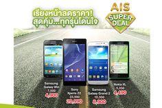 โปรโมชั่น AIS Super Deal เดือนกรกฏาคม iPhone 5c ราคาเพียง 4,990 บาท