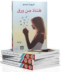 تحميل رواية فتاة من ورق Pdf كاملة مجانا Books Book Cover Paper