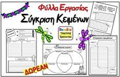 Διάφορα για τη Δ΄ τάξη (μάθημα Ελληνικών) – Reoulita Teaching Resources, Bullet Journal, School, Learning Resources