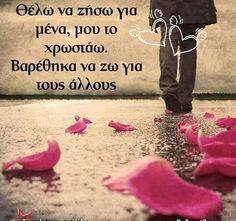 Life Tips, Life Hacks, Motivational Quotes, Inspirational Quotes, Love Others, Greek Quotes, Picture Quotes, Notes, Angel