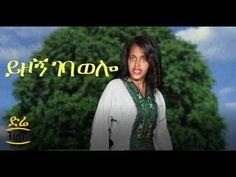 Werkye Mamuye - Yizogn Geba Weloo (ይዞኝ ገባ ወሎ) New Ethiopian Music 2017 O. Ethiopian Music, Youtube, Youtubers, Youtube Movies