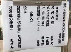 三遊亭天どん、 真打昇進披露特別公演、 2013年9月1日夜の部、成城ホール  by@katze69
