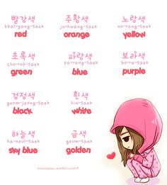 Hey! here's my 3. lesson! Thank you for all reblogs, likes, supports❣♡ Let's learn colors in Korean^^ fanart by jelly
