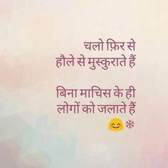 zindagi quotes - zindagi quotes _ zindagi quotes hindi _ zindagi quotes so true _ zindagi quotes life _ zindagi quotes attitude _ zindagi quotes urdu _ zindagi quotes love you _ zindagi quotes truths Shyari Quotes, Motivational Picture Quotes, Hindi Quotes On Life, Lesson Quotes, Words Quotes, Funny Quotes, Life Quotes, Inspirational Quotes, Swag Quotes