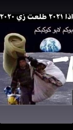 Funny Photo Memes, Funny Picture Jokes, Funny Reaction Pictures, Funny Photos, Arabic Memes, Arabic Funny, Funny Arabic Quotes, Funny Study Quotes, Funny Dating Quotes