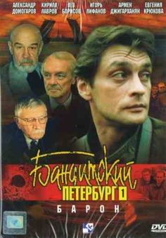 Бандитский Петербург 1.jpg