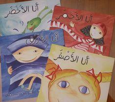 ألوان مؤنس – حكايتي حكيتها Cover, Books, Kids, Art, Livros, Children, Boys, Livres, Kunst