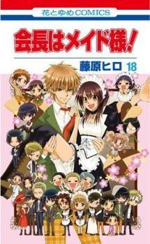 Baka-Updates Manga - Kaichou wa Maid-sama!