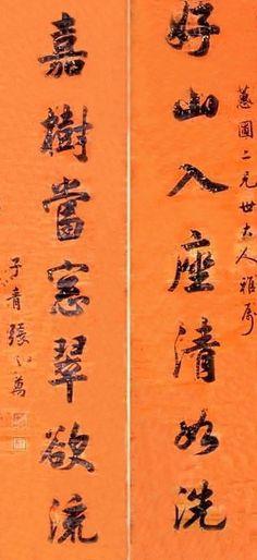 清朝状元书法