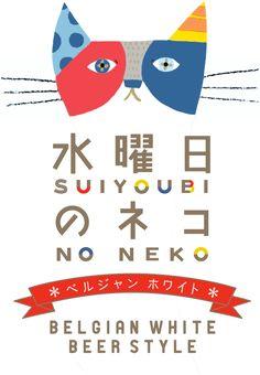 japanese beer - 水曜日のネコ