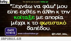 Funny Greek, Just For Laughs, Funny Stuff, Words, Quotes, Inspiration, Funny Things, Quotations, Biblical Inspiration