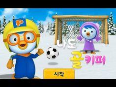 [HD] 뽀로로와 골키퍼#2   with Pororo 宝露露,Popolo, Пороро, ポロロ,เกาหลี