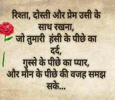 Hindi Quotes On Life, Friendship Quotes, Life Quotes, Hindi Qoutes, Morning Prayer Quotes, Happy Morning Quotes, Remember Quotes, Deep Thought Quotes, Zindagi Quotes