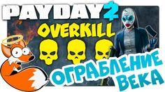 PAYDAY 2 | ОГРАБЛЕНИЕ ВЕКА | Ювелирный магазин (СТЕЛС  OVERKILL) http://youtu.be/uEmNhvagt5c