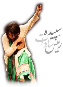 Sepideh Raissadat | Persian Classical Vocalist & Musician