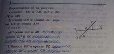 ГДЗ 7 - ответы по геометрии 7 класса, рабочая тетрадь Атанасян