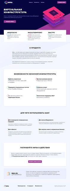 https://biz.mail.ru/infra