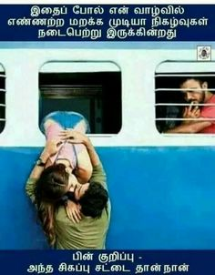 Tamil Jokes, Tamil Funny Memes, Funny Jokes, Comedy Quotes, Comedy Memes, Best Love Failure Quotes, Good Jokes, History Facts, Relationship Advice