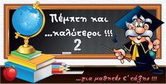 Greek Language, Greek History, Best Sites, 5th Grades, Teaching, Education, Christmas Ornaments, Holiday Decor, Pictures