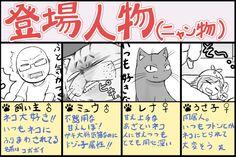 【新連載】第1回「猫との暮らしは幸せと癒し、そして・・・」 - いまトピ Peanuts Comics, Cats, Gatos, Cat, Kitty, Kitty Cats
