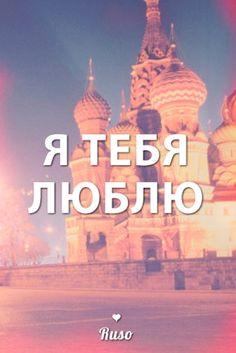#frases que explican lo que es enamorarse ❤ #love #Navajo #inspiration #Rusia