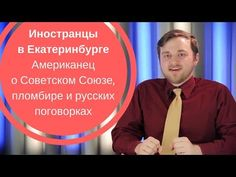 Иностранцы в Екатеринбурге Американец o Советском Союзе, пломбире и русс...