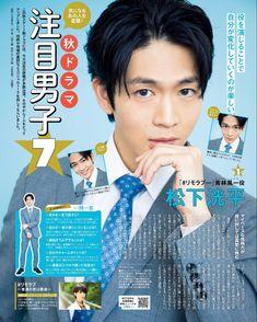 Japanese Men, Profile, Movie Posters, Movies, User Profile, Films, Film Poster, Cinema, Movie