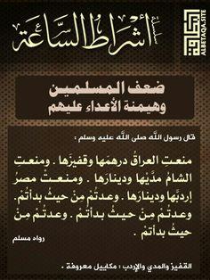 Duaa Islam, Islam Hadith, Islam Quran, Arabic Quotes, Islamic Quotes, Coran Islam, Love In Islam, Peace Be Upon Him, Islam Religion