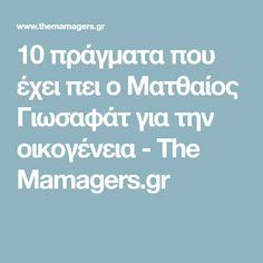10 πράγματα που έχει πει ο Ματθαίος Γιωσαφάτ για την οικογένεια - The Mamagers.gr