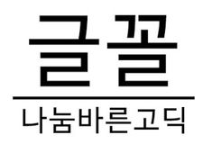 나눔바른고딕 Fonts, Company Logo, Designer Fonts, Script Fonts, Writing Fonts
