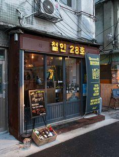 Korean Aesthetic, City Aesthetic, Signage Design, Cafe Design, Korean Coffee Shop, Korean Store, Coffee Shop Aesthetic, Store Signage, Sign Board Design