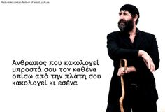 Crete Island, Greek Quotes, Say Something, Poetry, Thoughts, Love, Sayings, Pictures, Amor