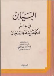 مخطوطات روحانية مغربية مجربة Google Search Home Decor Decals Free Ebooks Free Ebooks Download