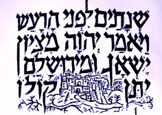calligraphy graffiti hebrew - Google Search