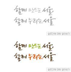 서울시 홈페이지 ▶ 간만에 찾아왔는데 정보가 확 많아진 느낌